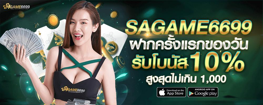 sagame6699_promotion_ (3)